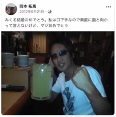 朝倉未来の結婚の証拠ツイッター