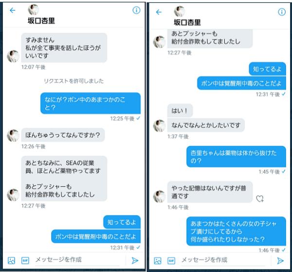 Z李と坂口杏里のLINE