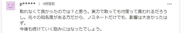 加藤シゲアキへのコメント