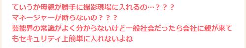 森七菜コメント2