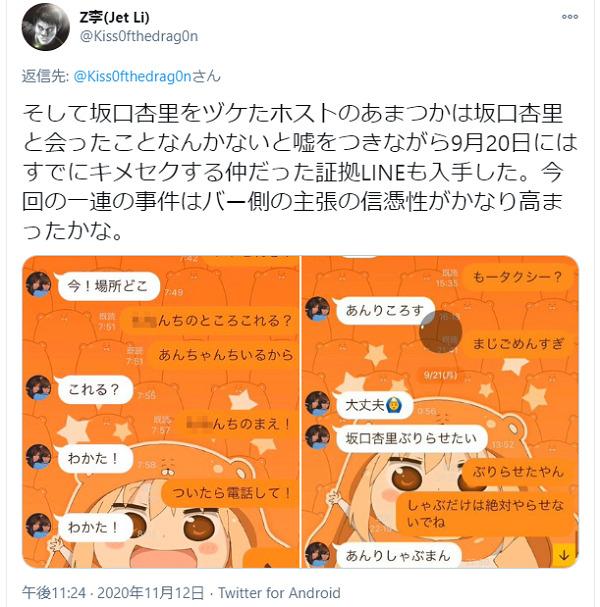 Z李の坂口杏里の情報2