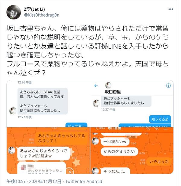 Z李の坂口杏里の情報