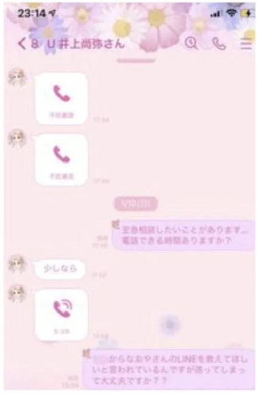 井上拓真の不倫相手A子と井上尚弥のLINE全文
