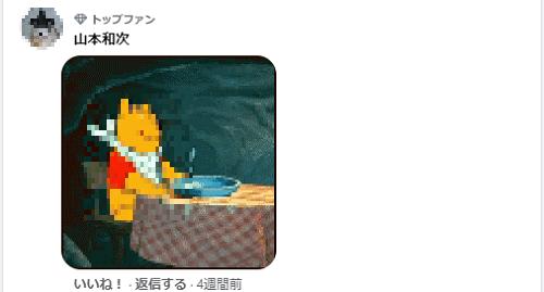 山本和次のフェイスブック写真