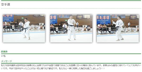 yosimotohiroki-koza-koukou-karatebu-komon