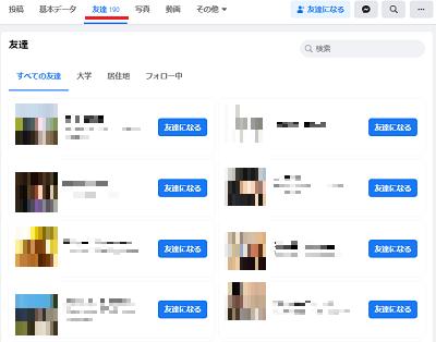 井上秋甫のFacebook