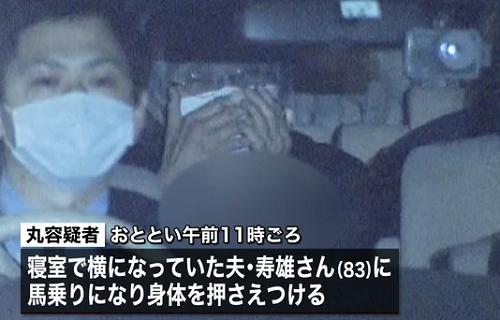 のこぎりで夫を殺害した丸洋子