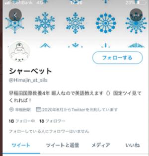 井上秋甫のTwitter裏アカウント