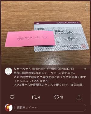 井上秋甫のTwitter裏垢