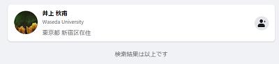 井上秋甫のフェイスブック
