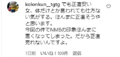 yokonosumire-instagram