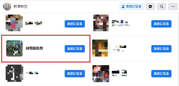 niitsu-tetsuya-facebook