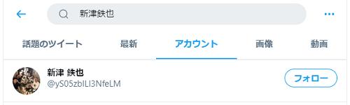 niitsutetsuya-twitter
