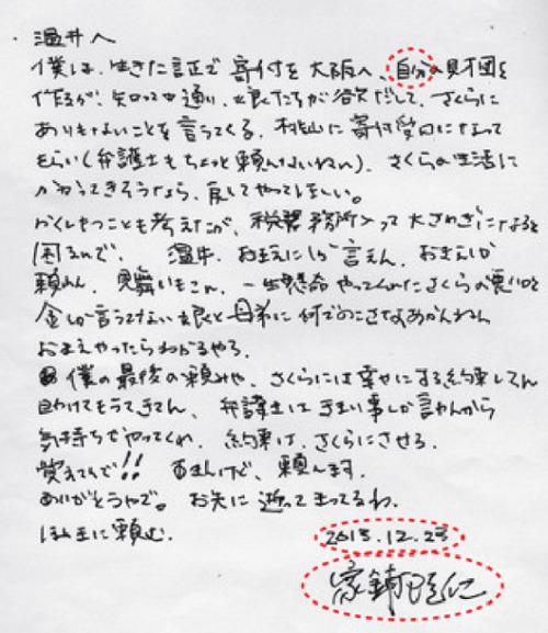 yashikisakura-syoutai-nukuimemo