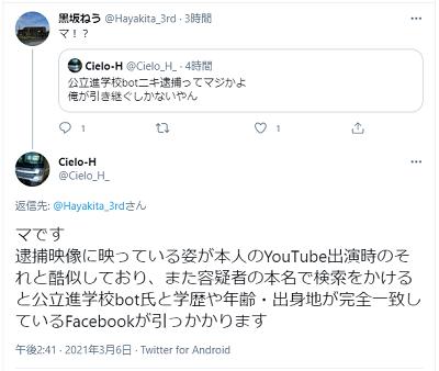 井上秋甫のツイッター
