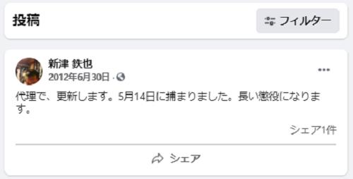 niitsu-tetsuya-zenka-taihoreki