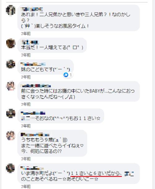 niitsu-tetsuya-tsuma-okusan