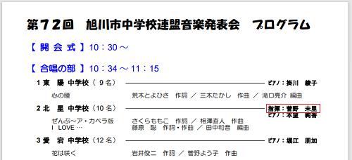 hirosesaaya-tannin-sugawaramisato