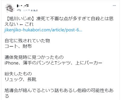 asahikawa-ijime-kouchou-kanekokeiichi-nagayamachugaku