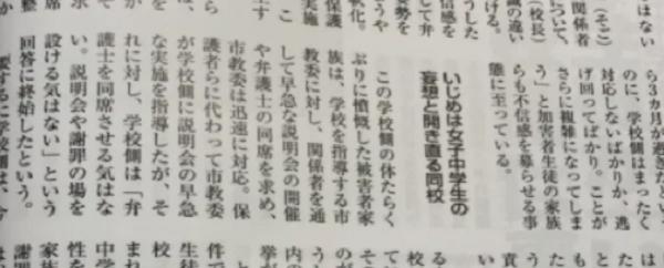 kanekokeiichi-asahikawa-ijime