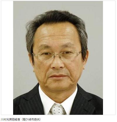 ryugasaki-kanseidangou-kawamuramitsuo-fukusichou