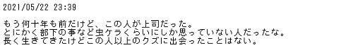 katsukitadashi-keireki