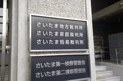 okaniwayoshiyuki-tamuramakoto-saibanchou-kao-gazou