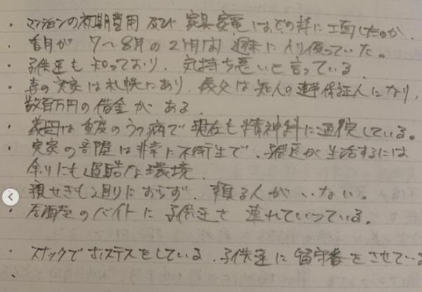 suzukikouhei-imouto-instagram