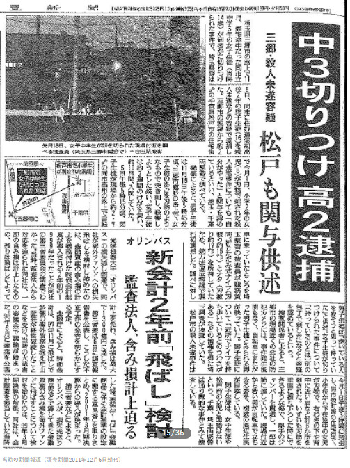 okaniwayoshiyuki-yugawara-houka-satsujin