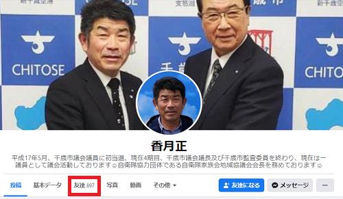 katsukitadashi-facebook