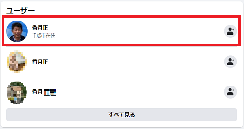 katsukitadashi-kazoku-keireki