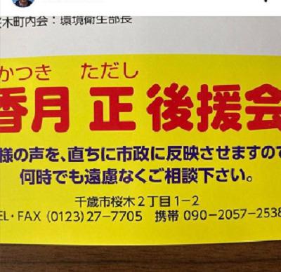 katsukitadashi-yome-jouhou