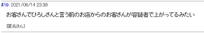 inadamayuko-hannin-hiroshi