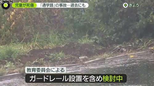 yachimata-jiko-genba