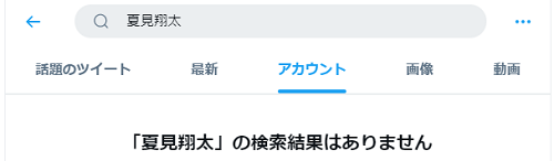 natsumishota-twitter
