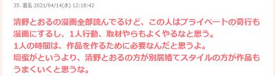 danmitsu-gekiyase-riyuu-bekkyokon