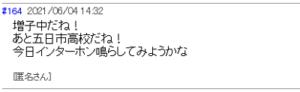 tachikawa-satsujinjiken-hannin-koukou