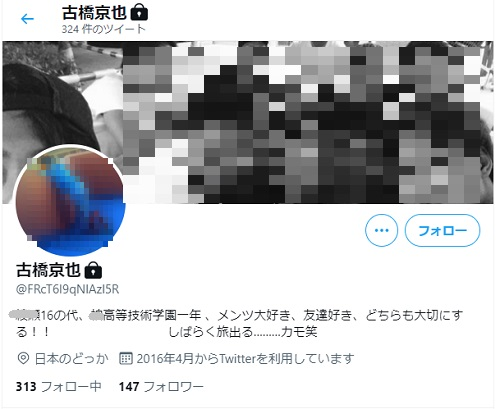 furuhashikyouya-twitter