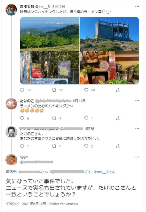 miyamotohiroshi-twitter-takenoko