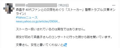 morimasako-fan-a-josei