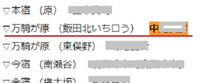 yokohamashi-ijime-kyoushi-makigaharasyougakkou
