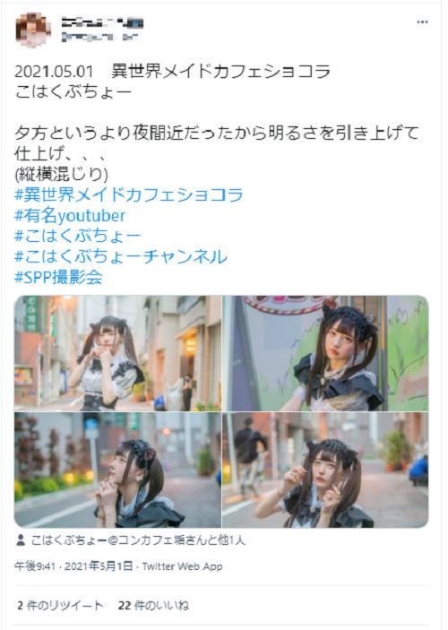 kohakubucho-meidokafe-shokora