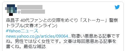 morimasako-fan-a-onna