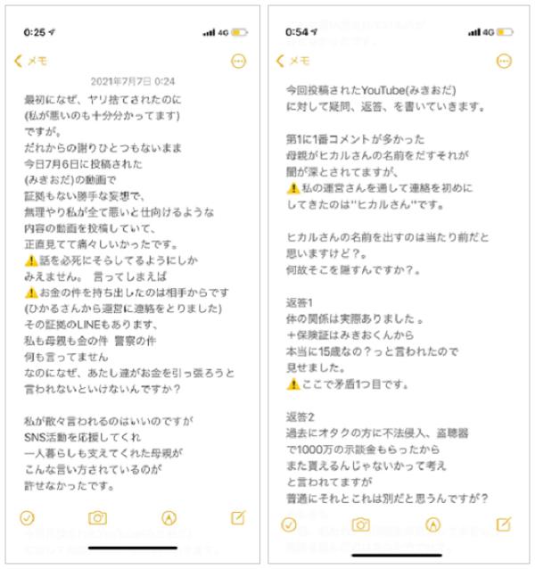 mikioda-mickey-leak-hahaoya